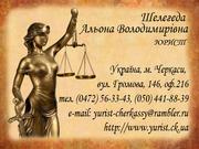 Регистрация ООО (ТОВ) г. Черкассы,  Черкасский район
