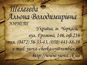 Регистрация ФЛП (ФОП) г. Черкассы,  Черкасский район