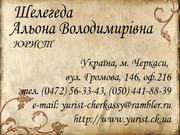 Юридические услуги г. Черкассы