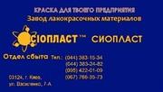 Грунтовка ЭП-057* (грунт ЭП 057) ТУ 6-10-1175-75/эмаль ЭП-5   Назначен