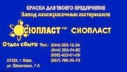 КО-8111*эмаль КО-8111+8111КО эмаль КО8111)Купить Эмаль ВЛ-725+Для защи