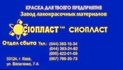 КО-шифер*эмаль КО-шифер+шиферКО эмаль КОшифер)Купить Эмаль АК-5178 М+Д