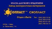 ЭМАЛЬ ЭП-773_КО5101) КО-5101 ЭМАЛЬ КО5101: ЭМАЛЬ КО-5101 КО-5101+  Эм