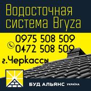Водосток. Пластиковая водосточная система Bryza в г. Черкассы