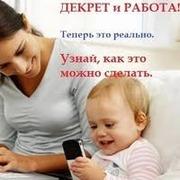 Внимание работа для мамочек в декрете