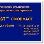 124/ХВ/785 ЭМАЛЬ ХВ-124-785 ЭМАЛЬ 785ХВ124 ЭМАЛЬ АЛЮМОТЕРМ   Эмаль Э