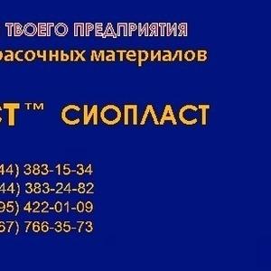 Изготовление эмали ГФ92ХС;  продажа эмали ГФ-92 ХСїэмаль КО-168-  DAЭм