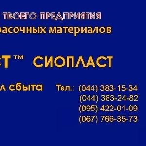 ЭМАЛЬ ЭП-140 ГОСТ 24709-81 ЭМАЛЬ ЭП140ГОСТ ЭМАЛЬ ЭП-140ТУ  Эмали эпокс
