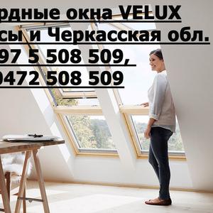 Мансардные окна VELUX г. Черкассы