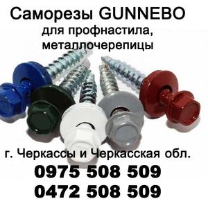 Саморезы Gunnebo для профнастила,  металлочерепици г. Черкассы