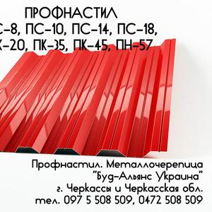 Профнастил ПН-57 несущий. Металлочерепица. Черкассы
