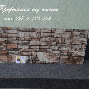 Профнастил под камень для забора г. Черкассы