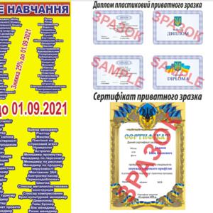 ДипломЮ сертифікат,  свідоцтво,  посвідчення,  Черкаси