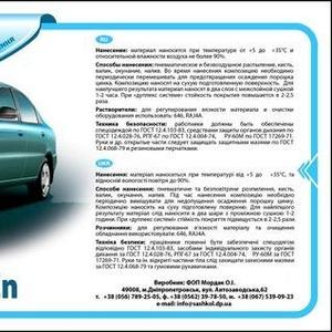 Автомобильная система холодного цинкования,  Auto Silano zn