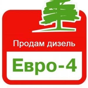 Продам ДТ евро 4 и евро 5 и бензин по A-92,  А-95  ДЕШЕВО