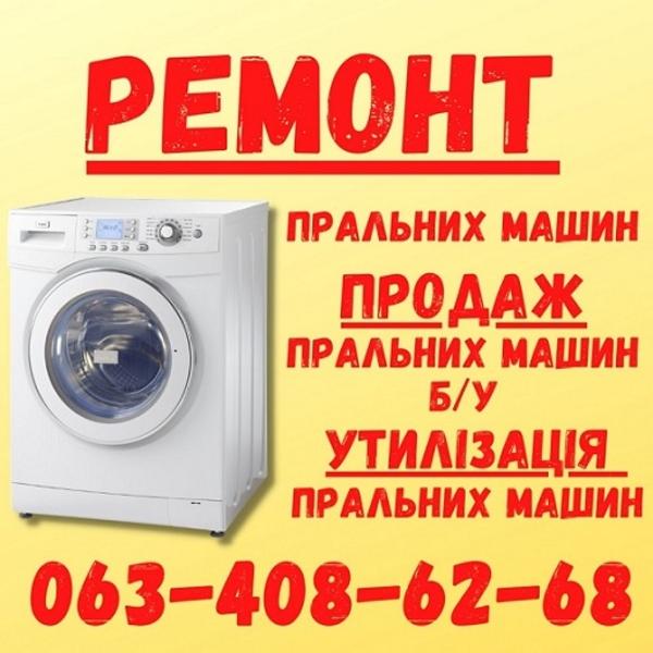 Ремонт стиральных машин Умань