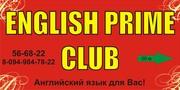 Курсы английского языка English Prime Club