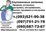 Антенна спутниковая с установкой и настройкой. г.Каменка Черкасской об